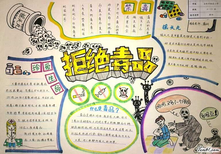 小学生禁毒手抄报版面设计图二_手抄报大全_手工制作