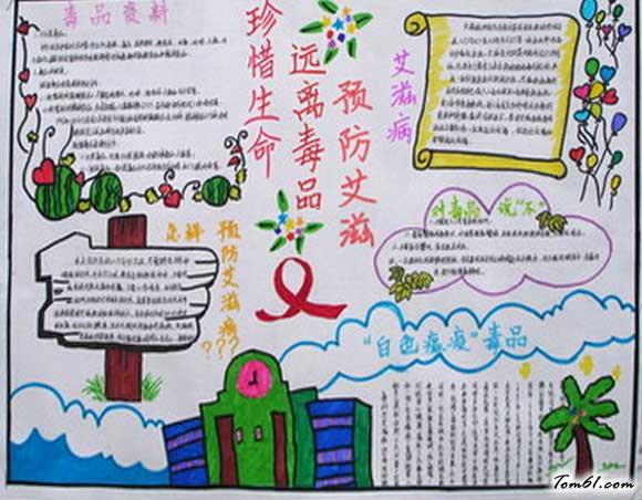小学生禁毒手抄报版面设计图三_手抄报大全_手工制作