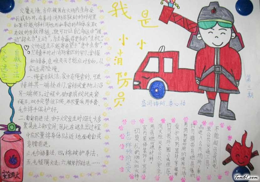 我是小小消防员手抄报版面设计图