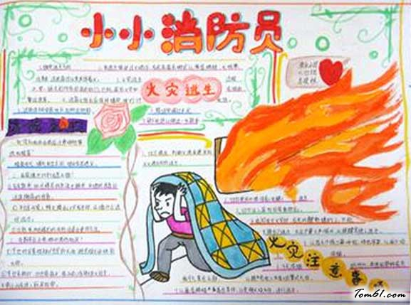 我是小小消防员手抄报版面设计图一图片