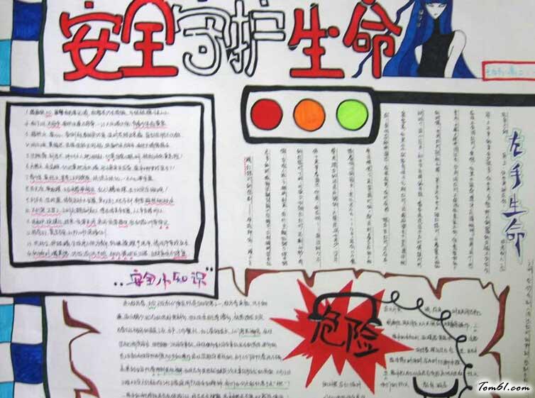守护平安幸福童年手抄报版面设计图