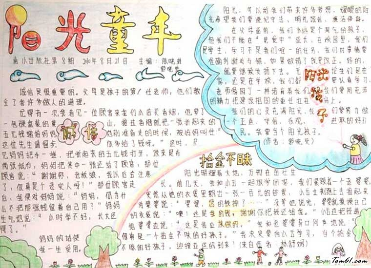 守护平安幸福童年手抄报版面设计图二