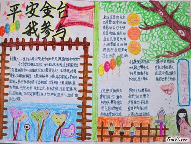 守护平安幸福童年手抄报版面设计图四图片