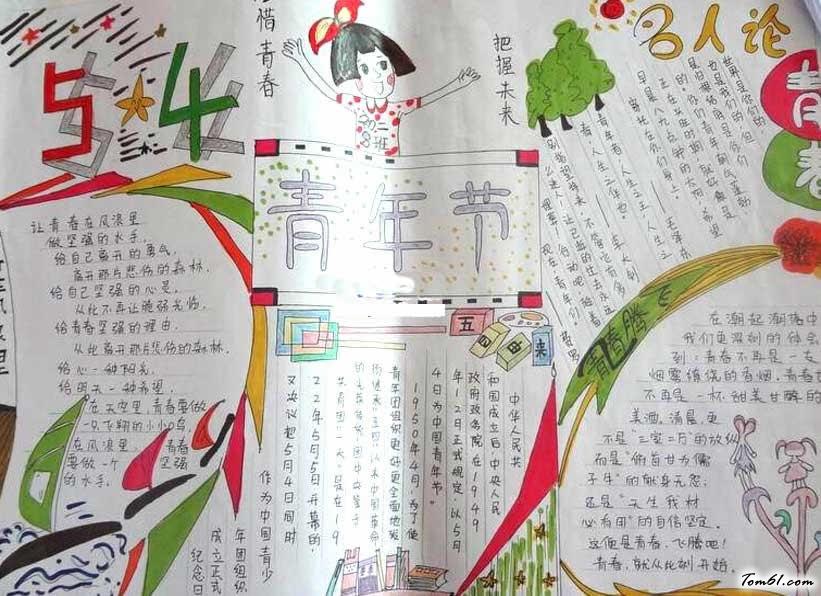 青年节手抄报,五四青年节手抄报图片,关于五四青年节的手抄报素材.图片