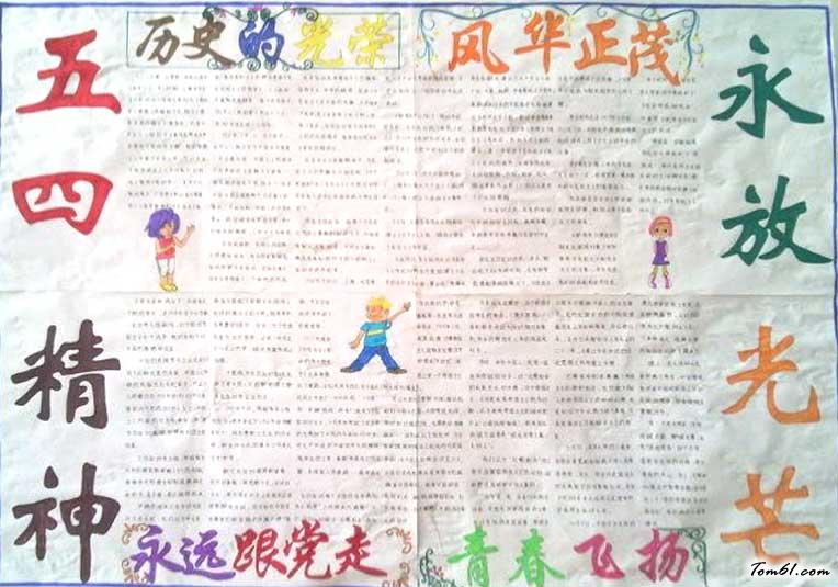 大学五四青年节手抄报,五四精神手抄报图片,关于五四青年节的手抄报.图片