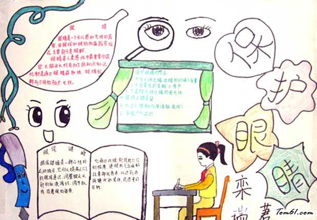 关于保护眼睛手抄报图片素材大全,版面简单的预防近视手抄报,保护视力