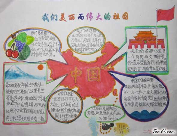 历史手抄报素材,小学生制作美丽的中国手抄报---美丽的祖国我爱你.
