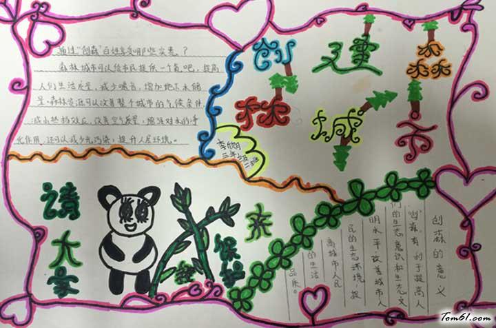 小学生创建森林城市手抄报内容,版面简单的小学创森手抄报图片.
