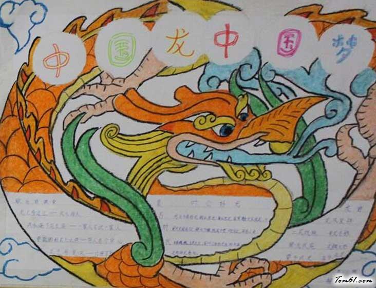 关于龙的手抄报版面设计图一图片