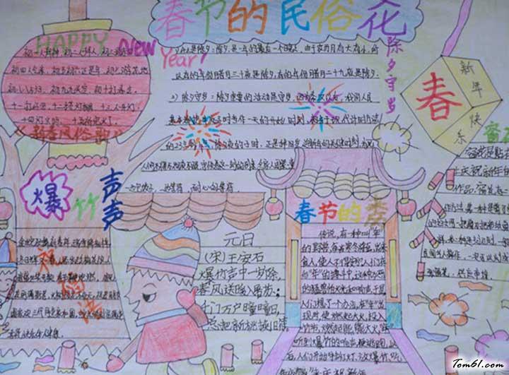 小学生年味手抄报版面设计图