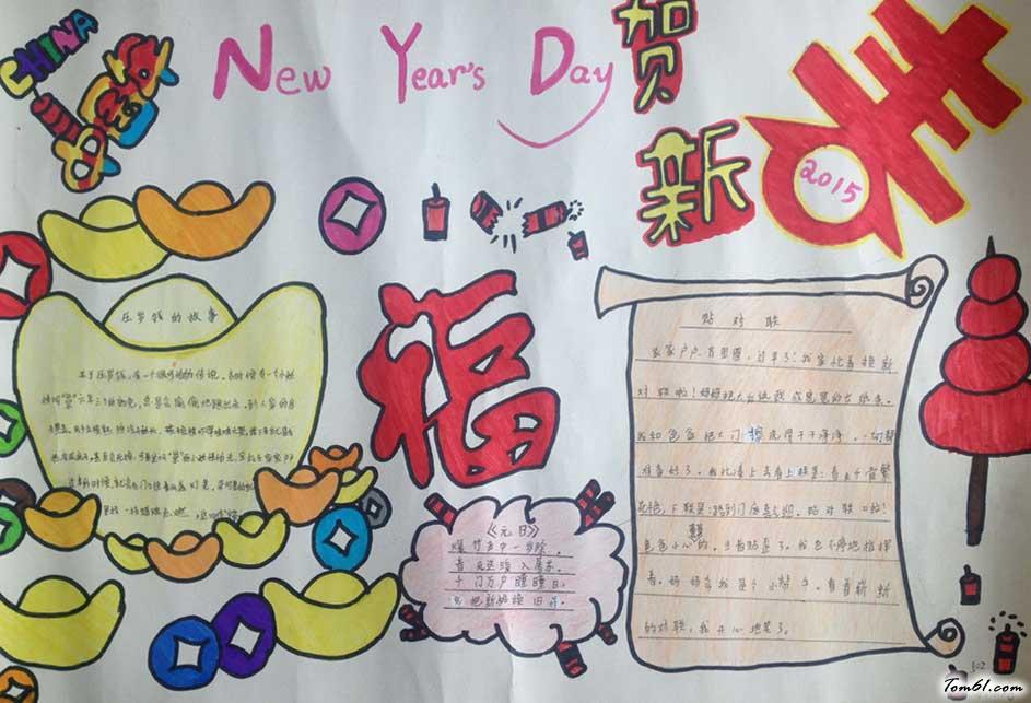 关于恭贺新春的手抄报图片,小学生年味小报,年味小报清楚的.