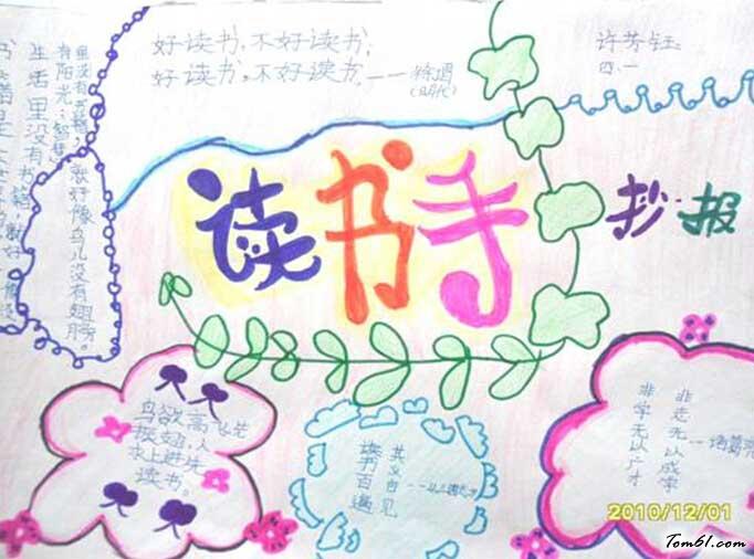 小学生读书手抄报版面设计图三_手抄报大全_手工制作