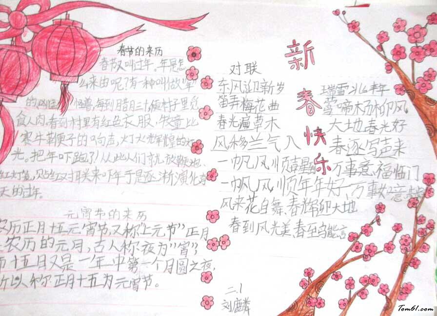 新春快乐的手抄报图片素材大全,版面简单的新年手抄报,春节年俗手抄报图片