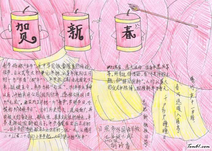 猴年新年快乐手抄报版面设计图二