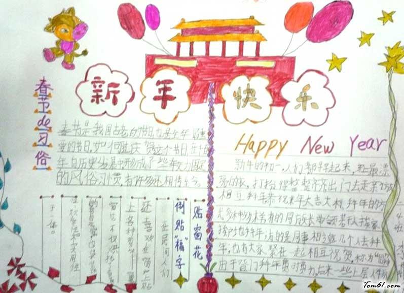 小学生新年手抄报版面设计图八