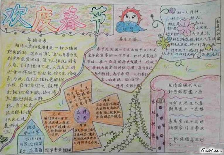 欢度春节的小报图片素材,2016年关于新年手抄报内容,春节小报设计图图片