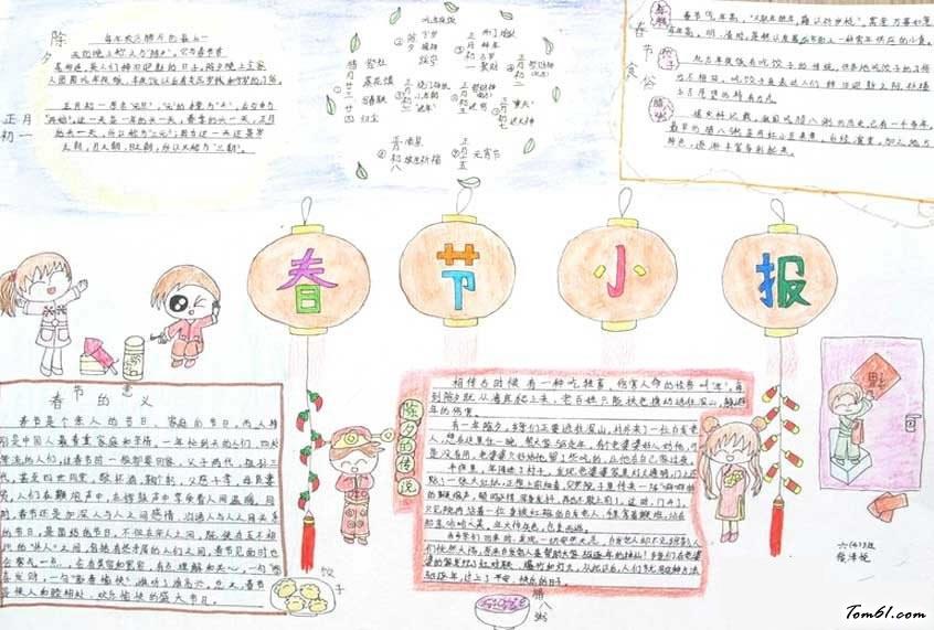 2016猴年春节手抄报版面设计图一