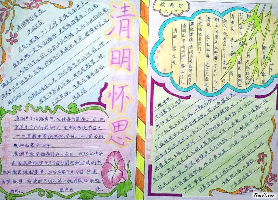六年级清明节手抄报版面设计图_手抄报大全_手工制作大全_中国儿童图片