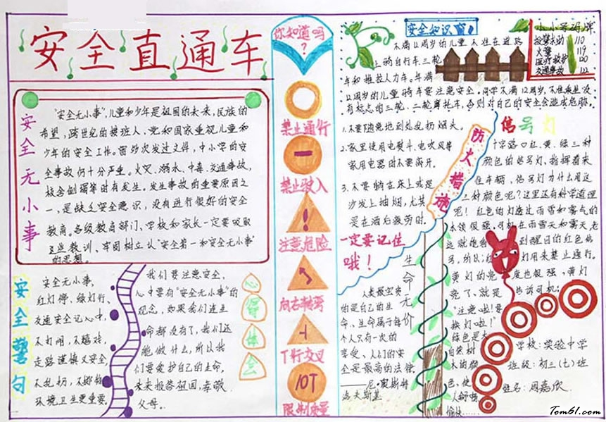 安全直通车手抄报版面设计图_手抄报大全_手工制作