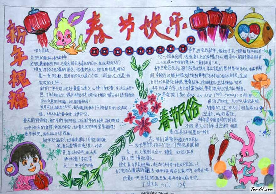 小学生春节的手抄报版面设计图_手抄报大全_手工制作