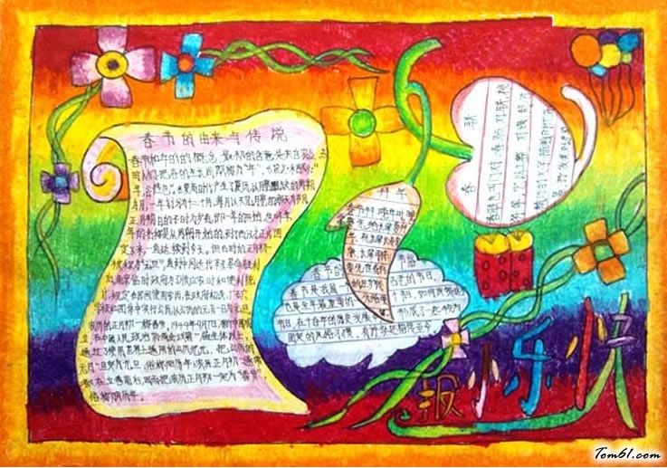 小学生春节的手抄报版面设计图一