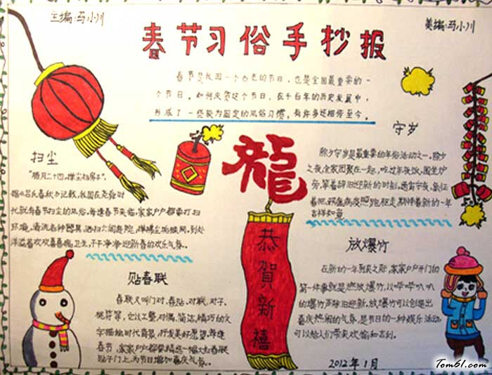 春节手抄报小学生_小学生春节手抄报图片(2)