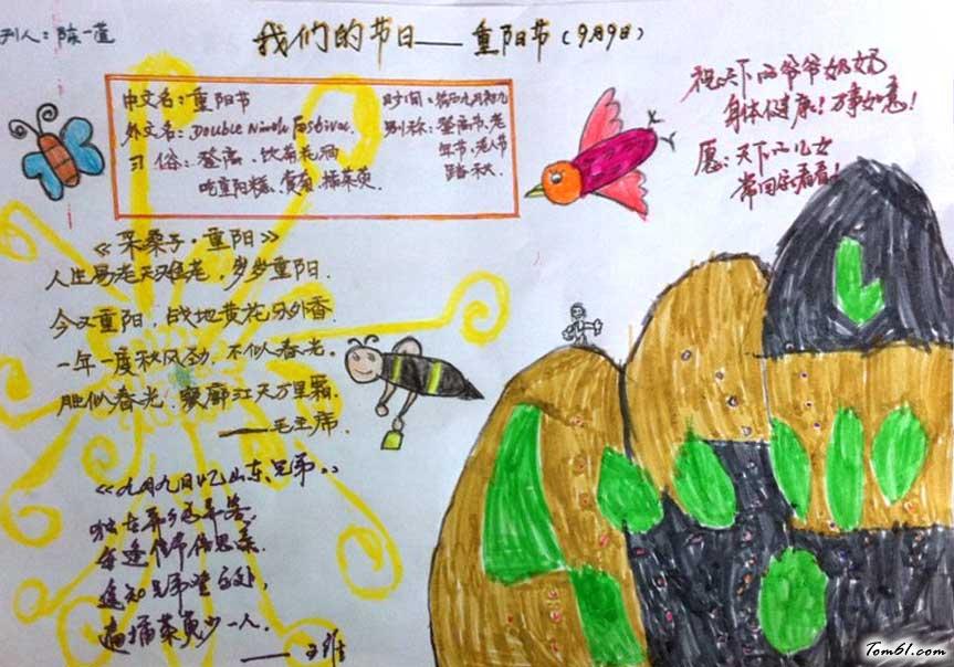 小学生重阳节手抄报图片,适合小学生画的九九重阳节手抄报图片大全,易