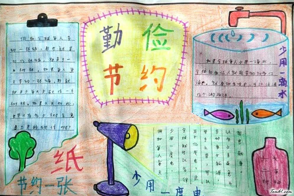 适合三年级的手抄报图片大全,节约每一张纸,少用一度电,杜绝浪费,从