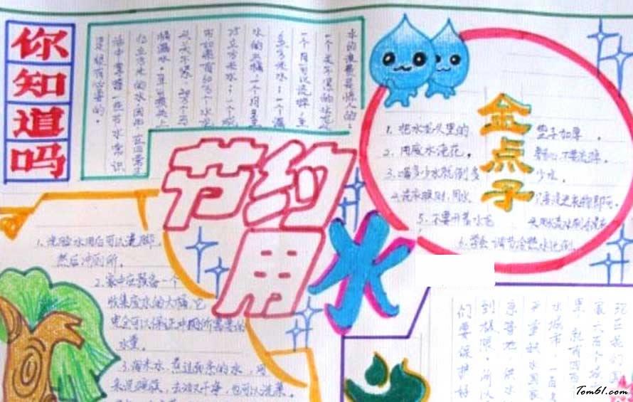 有关小学生勤俭节约手抄报版面设计图