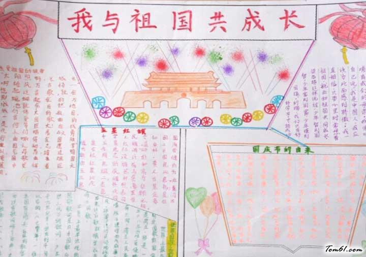 小学生我与祖国共成长手抄报(2)