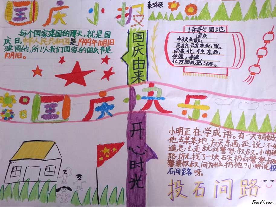 小学生国庆手抄报图画