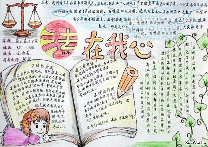 国家宪法日2手抄报版面设计图