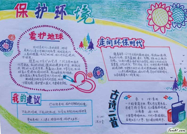 防止污染,保护环境手抄报版面设计图3