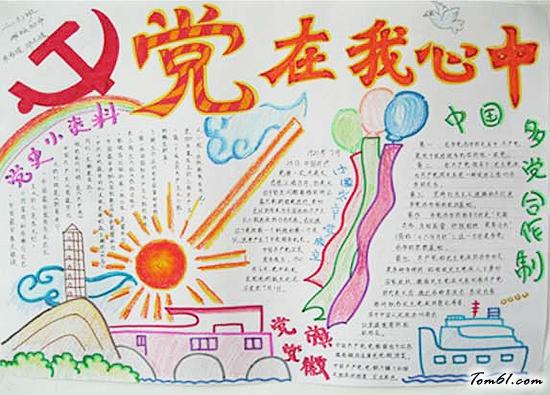 七一党的生日手抄报图片,党在我心中手抄报图片,关于党的生日手抄报.