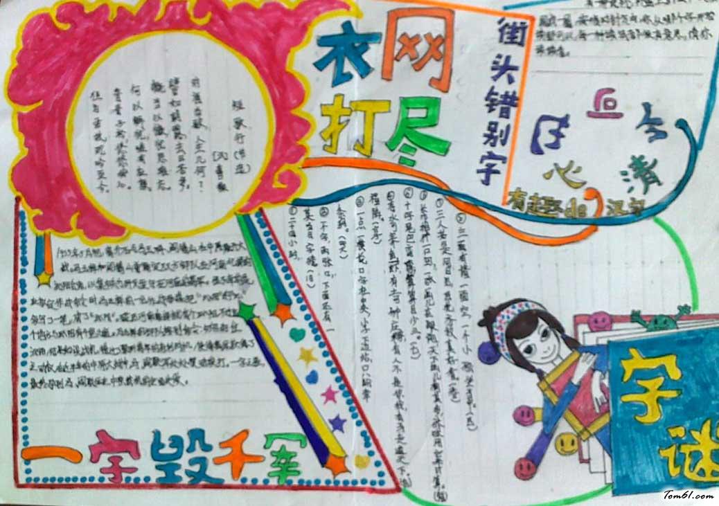 有趣汉字手抄报版面设计图