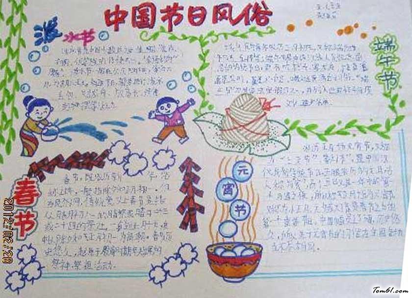 我国传统节日手抄报版面设计图2