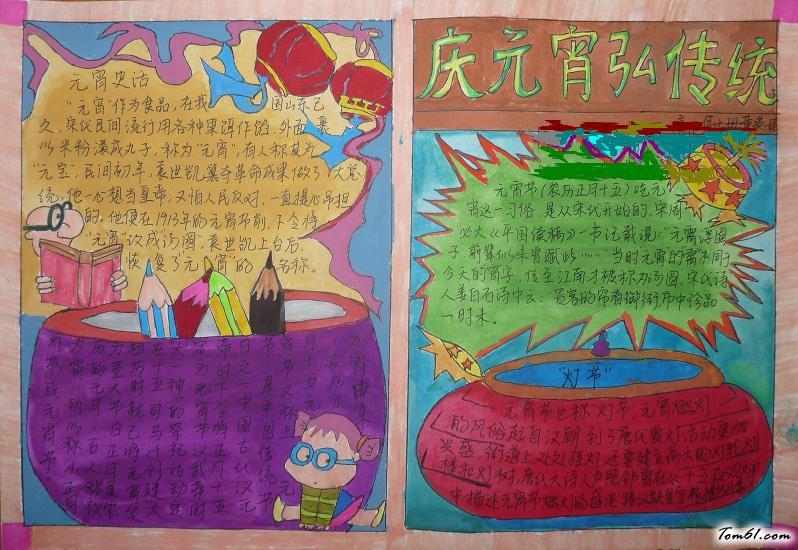 春节主题手抄报版面设计图