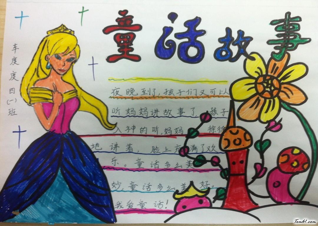 童话寓言故事手抄报版面设计图