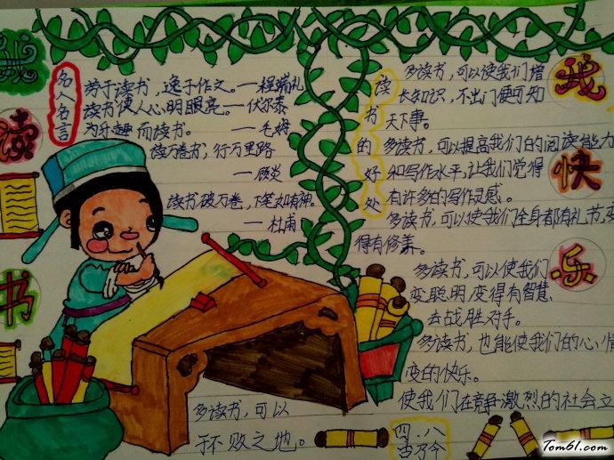 读书是一个我们学习知识的好方法,同时,也是孩子们收获快乐的好途径