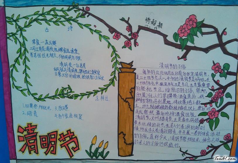 清明节的手抄报版面设计图15