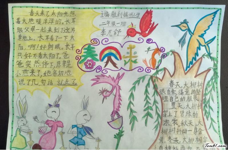 绿色春天手抄报版面设计图