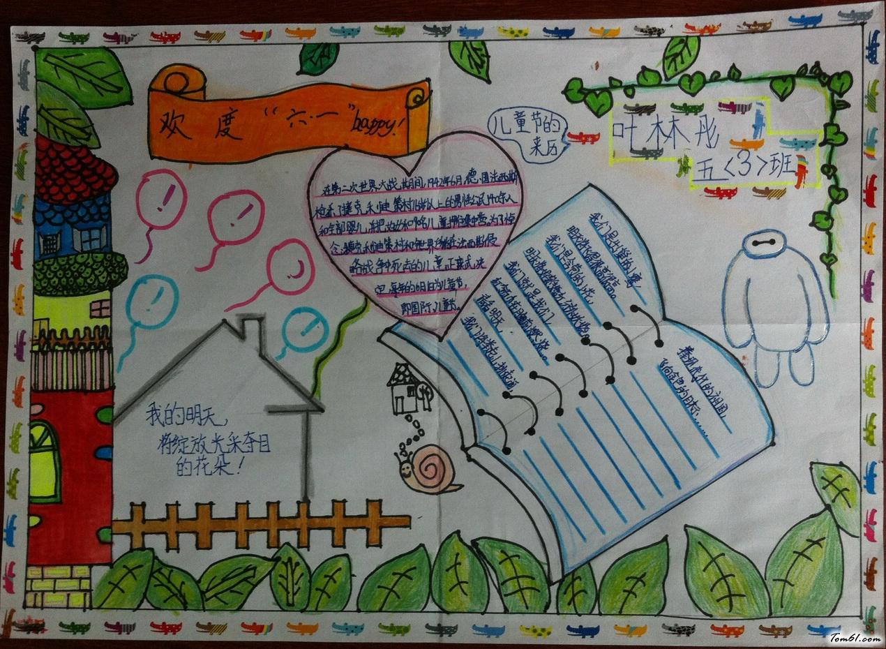 儿童节手抄报版面设计图6