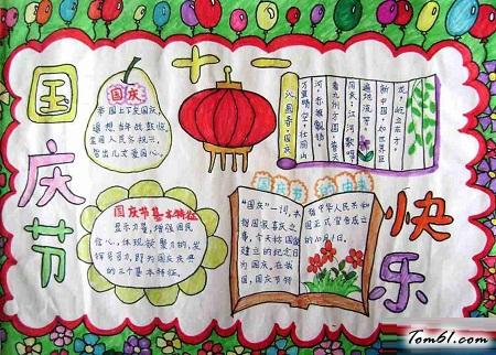 国庆节的手抄报版面设计图