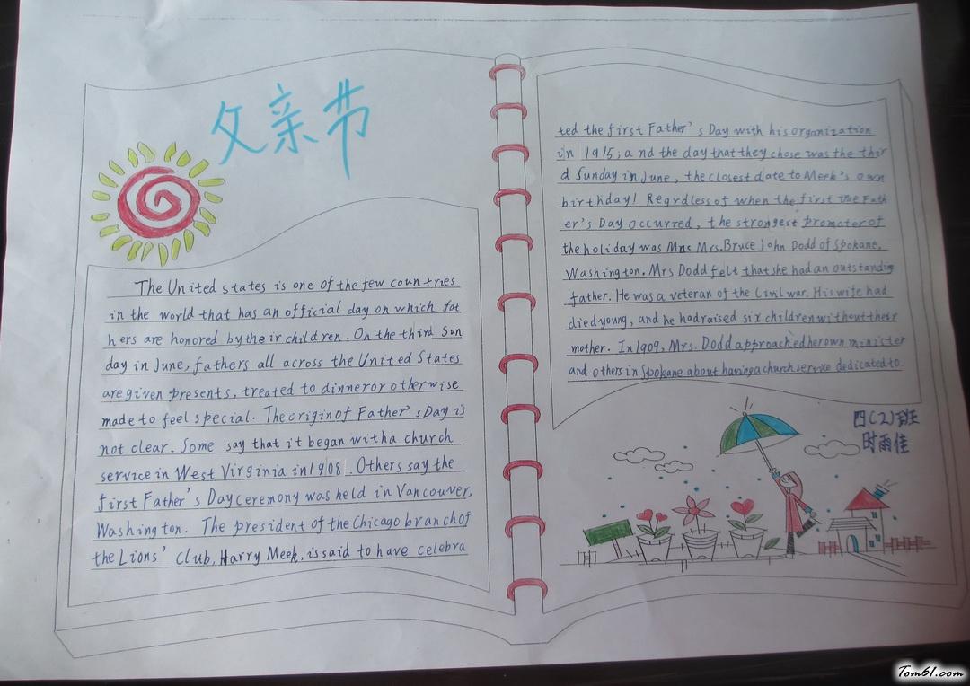 父亲节英语手抄报版面设计图4