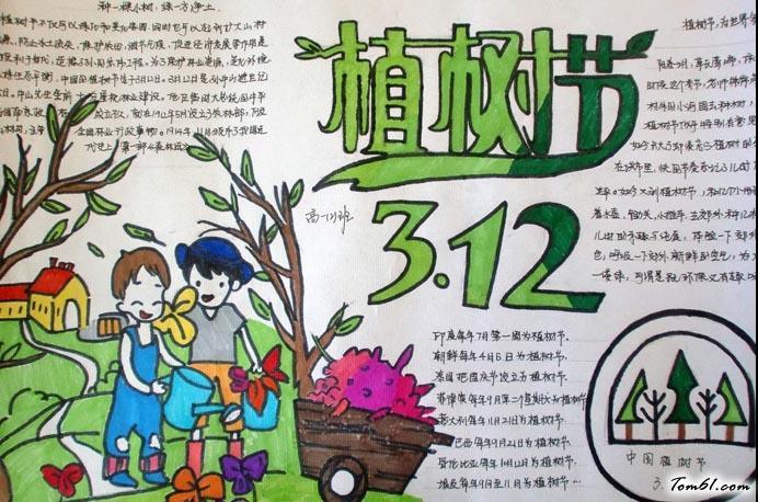 植树节手抄报版面设计图2