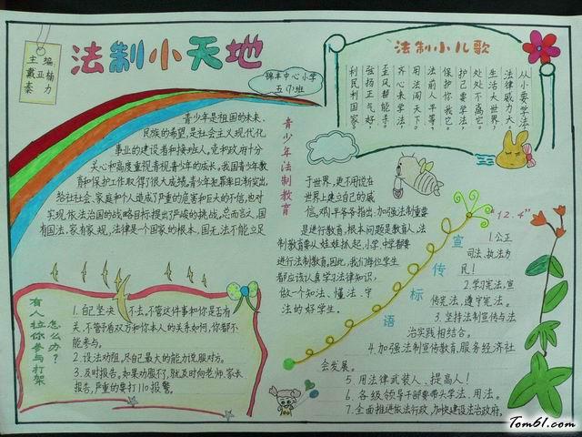 小学生法制手抄报版面设计图