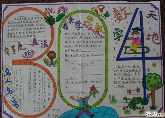 小学三年级数学手抄报版面设计图