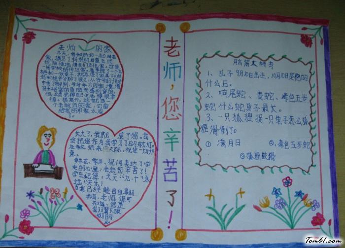 教师节节日手抄报版面设计图