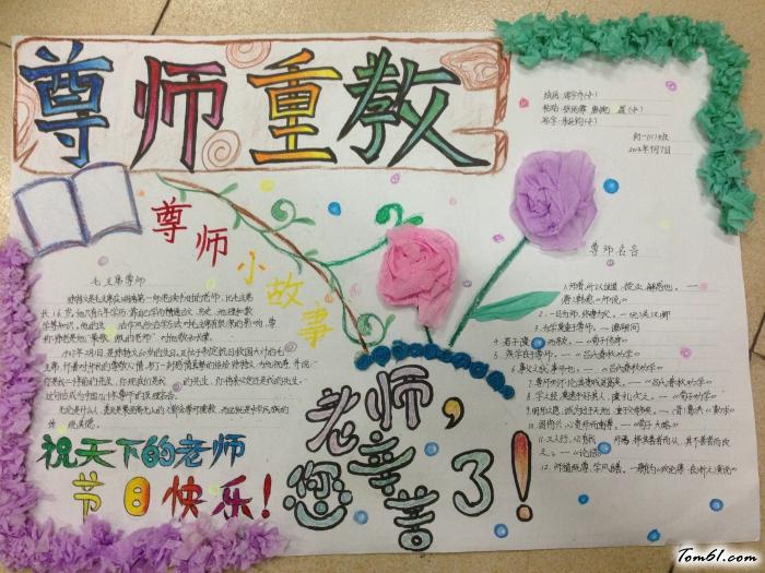 尊师重教教师节手抄报版面设计图