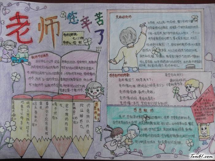 精美教师节手抄报版面设计图